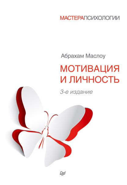 Абрахам Маслоу Мотивация и личность маслоу абрахам г мотивация и личность 3 е изд