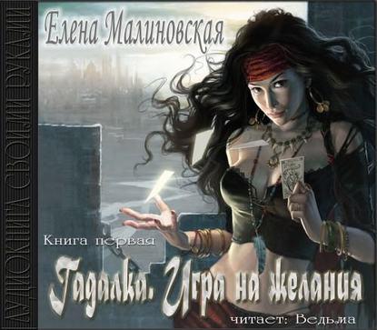 Малиновская Елена Михайловна Гадалка. Игра на желания обложка