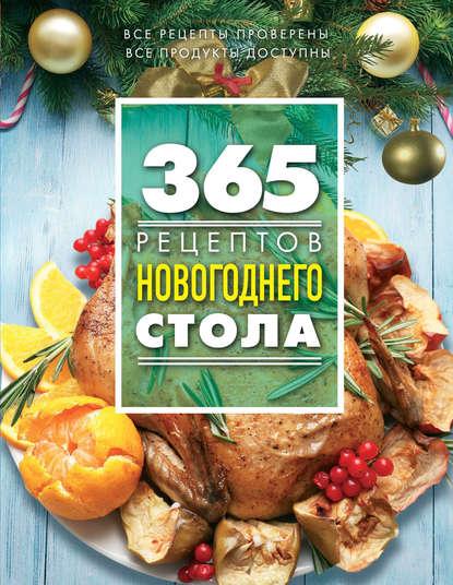 Группа авторов 365 рецептов новогоднего стола
