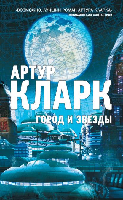 Артур Чарльз Кларк. Город и звезды