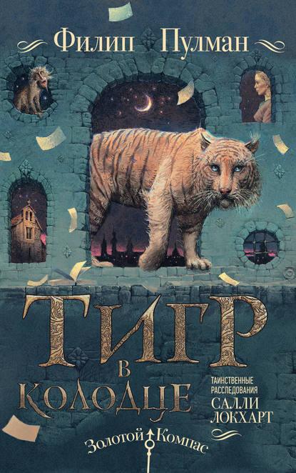 Филип Пулман — Тигр в колодце
