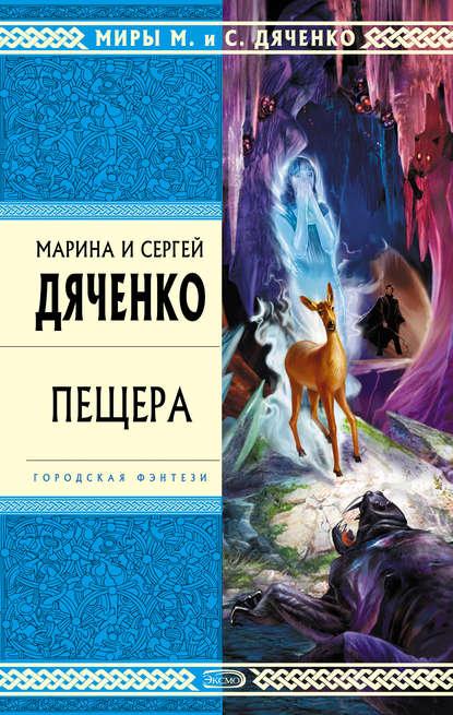 Марина и Сергей Дяченко. Пещера
