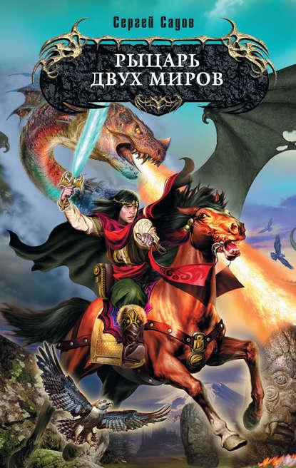 Рыцарь двух миров
