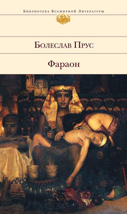 Болеслав Прус — Фараон