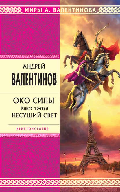 Андрей Валентинов. Несущий Свет