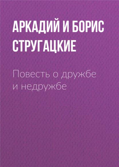 Аркадий и Борис Стругацкие. Повесть о дружбе и недружбе
