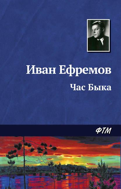 Иван Ефремов. Час Быка