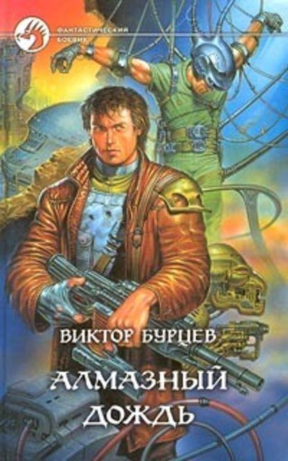 Виктор Бурцев — Алмазный дождь