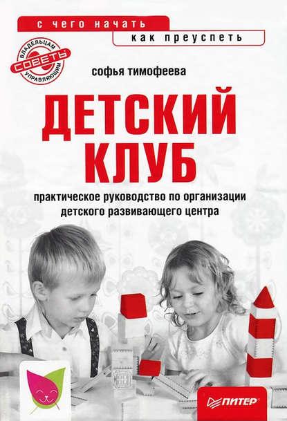 Софья Тимофеева Детский клуб: с чего начать, как преуспеть