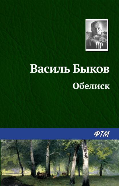 Василь Быков. Обелиск