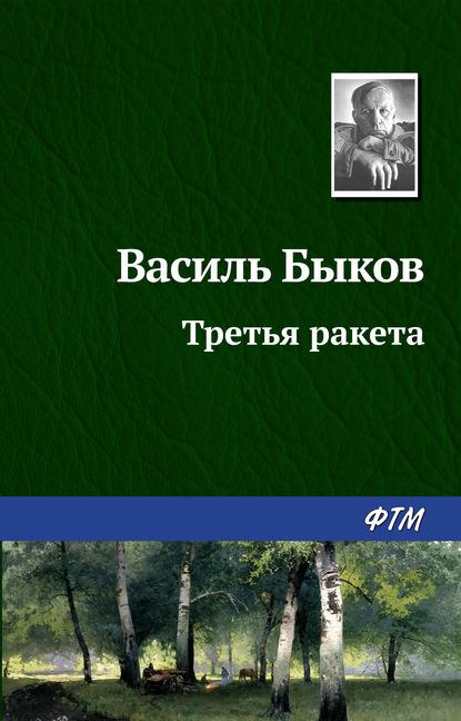 Василь Быков — Третья ракета