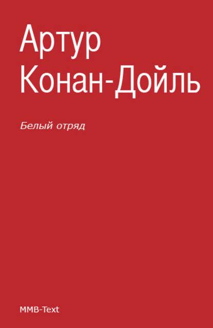 Артур Конан Дойл. Белый отряд