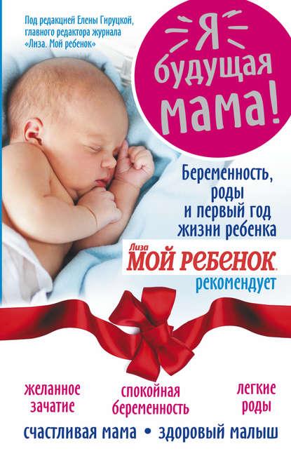 Я – будущая мама! Беременность, роды