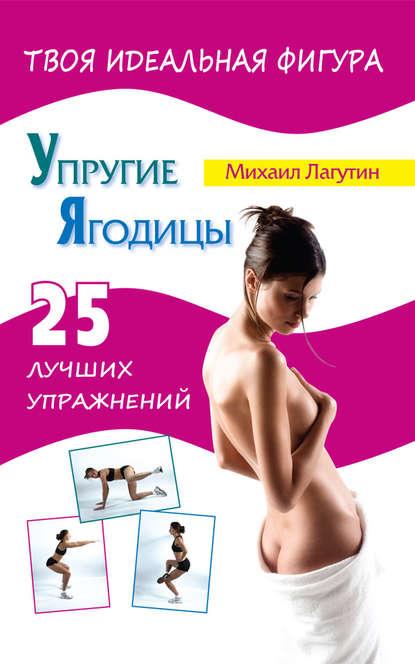 М. П. Лагутин — Упругие ягодицы. 25 лучших упражнений