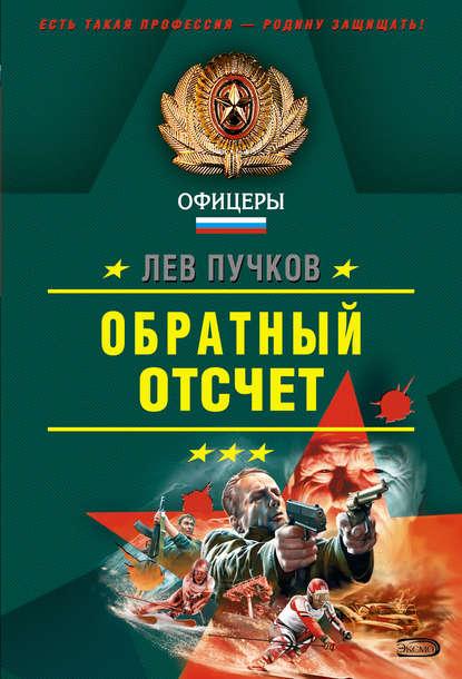 Лев Пучков Обратный отсчет