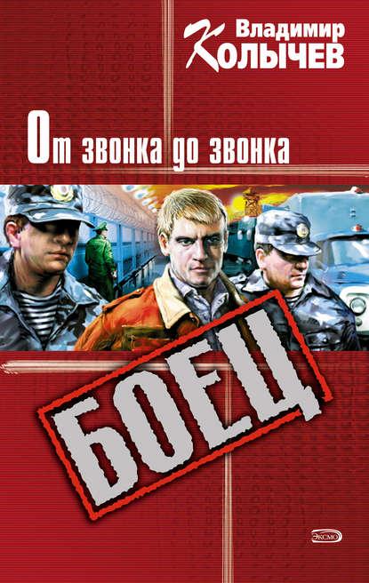 Владимир Колычев — От звонка до звонка