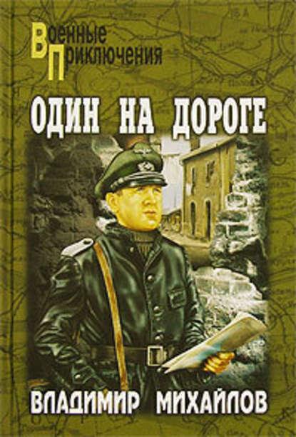 Владимир Михайлов — Один на дороге
