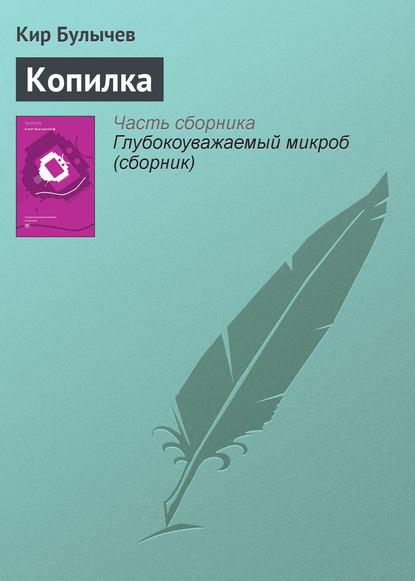 Кир Булычев — Копилка