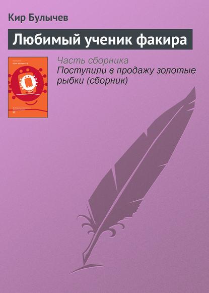 Кир Булычев — Любимый ученик факира