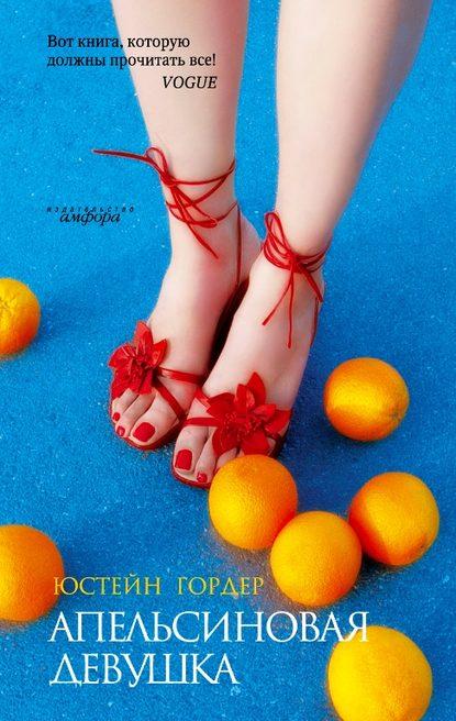 Юстейн Гордер — Апельсиновая Девушка