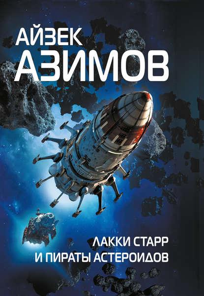 Айзек Азимов. Лакки Старр и пираты астероидов