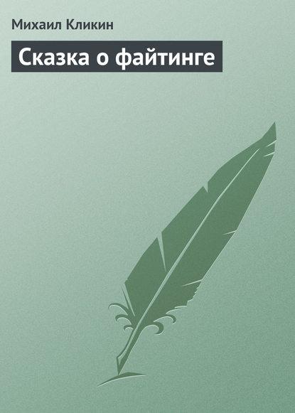 Михаил Кликин Сказка о файтинге
