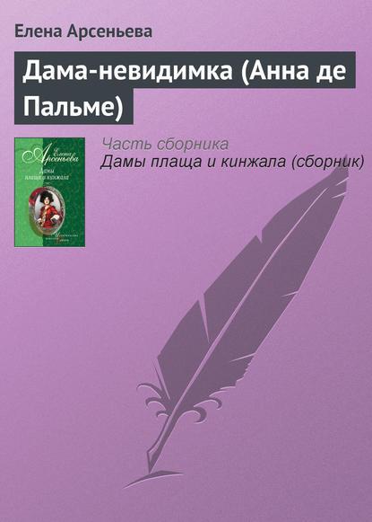 Елена Арсеньева — Дама-невидимка (Анна де Пальме)