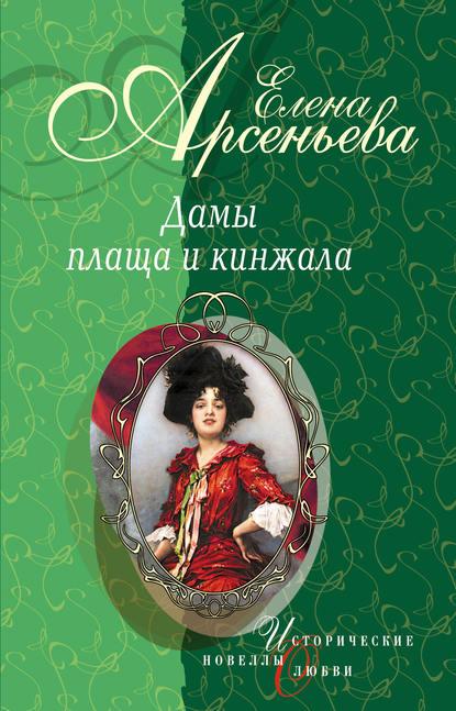 Елена Арсеньева — Мальвина с красным бантом (Мария Андреева)