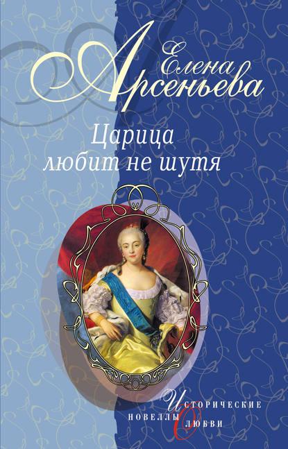 Первая и последняя (Царица Анастасия Романовна Захарьина)