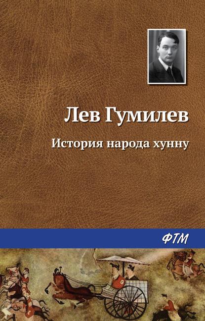 Лев Гумилев — История народа хунну