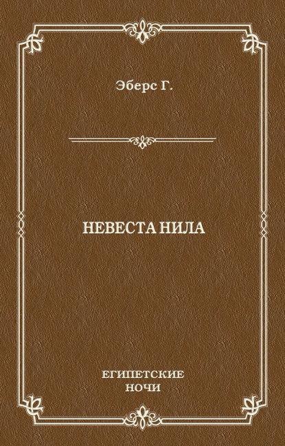 цена на Георг Эберс Невеста Нила