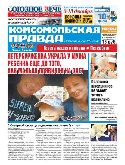Редакция газеты Комсомольская Правда. Санкт-Петербург Комсомольская правда. Санкт-Петербург 137ч