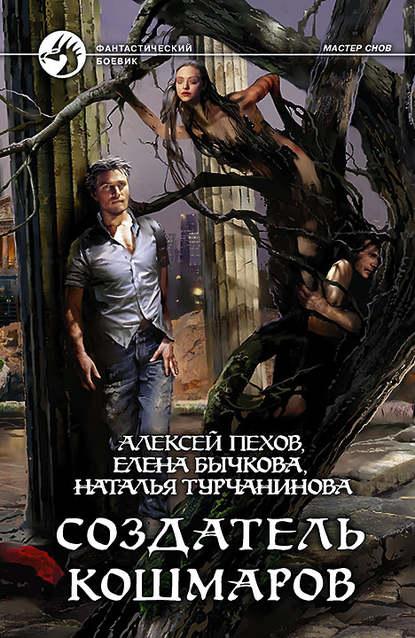 Алексей Пехов. Создатель кошмаров
