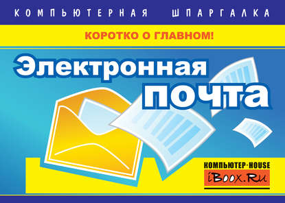 А. С. Сурядный Электронная почта топорков сергей the bat microsoft outlook marlin eudora эффективная работа с электронной почтой