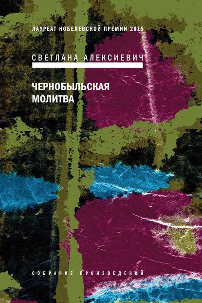 Светлана Алексиевич. Чернобыльская молитва. Хроника будущего