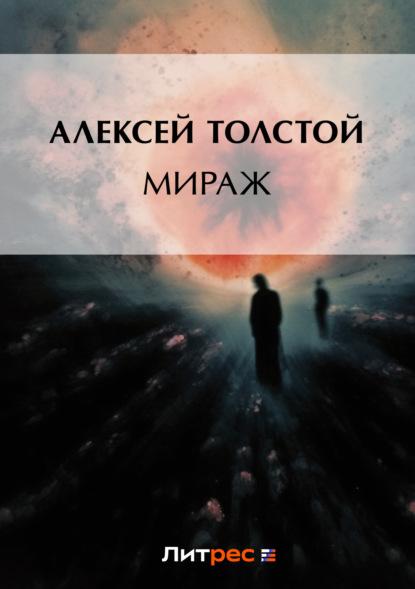 Алексей Толстой Мираж алексей толстой волчий приёмыш
