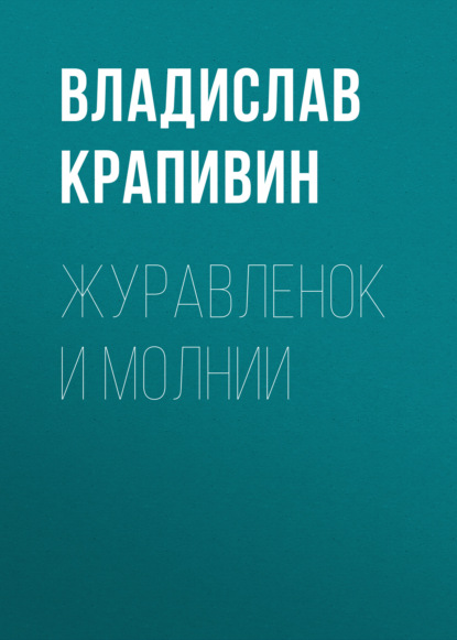 Владислав Крапивин. Журавленок и молнии