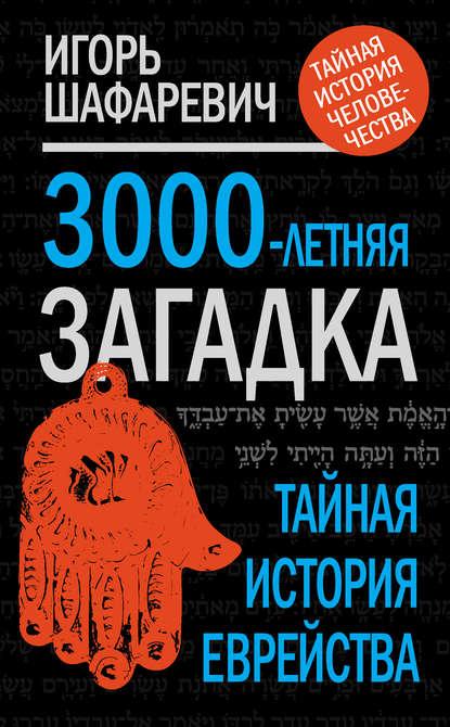 Игорь Шафаревич — 3000-летняя загадка. Тайная история еврейства