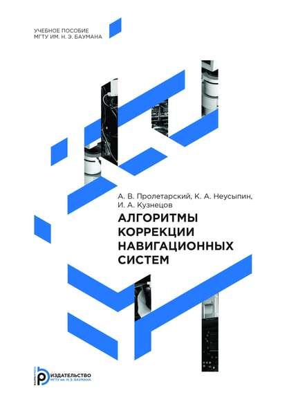 Игорь Кузнецов Алгоритмы коррекции навигационных систем