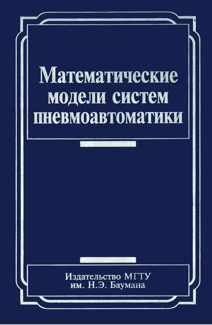 Фото - Юрий Арзуманов Математические модели систем пневмоавтоматики михаил галанин методы численного анализа математических моделей