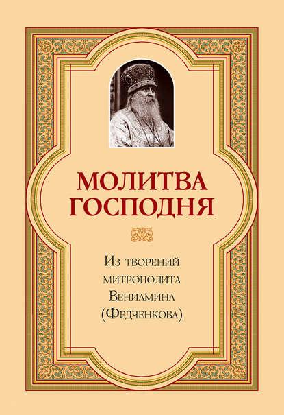 митрополит Вениамин (Федченков) — Молитва Господня
