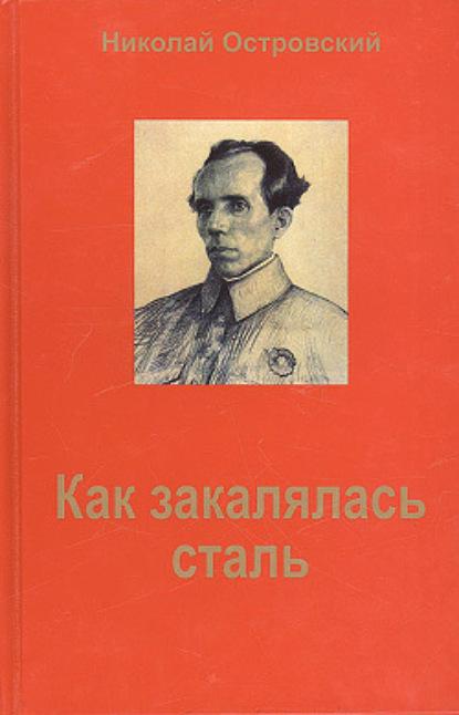 Николай Алексеевич Островский — Как закалялась сталь