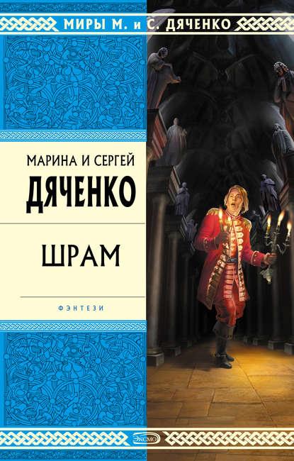 Марина и Сергей Дяченко. Шрам