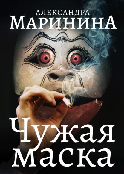 Александра Маринина. Чужая маска