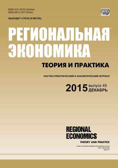 Группа авторов Региональная экономика: теория и практика № 45 (420) 2015