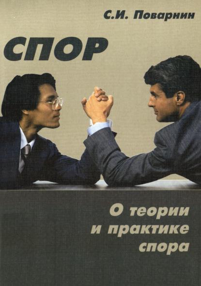 Сергей Иннокентьевич Поварнин — Спор. О теории и практике спора