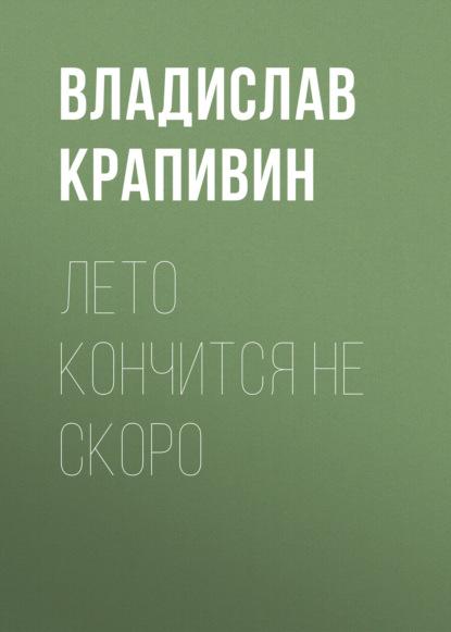 Владислав Крапивин. Лето кончится не скоро