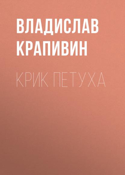 Владислав Крапивин. Крик петуха