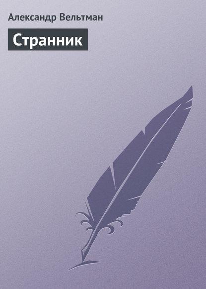 Александр Вельтман Странник