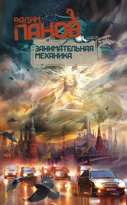 Вадим Панов. Занимательная механика